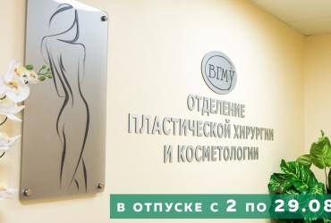 Важная информация о работе отделения ОПХиК