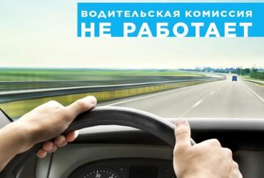 С 17 сентября по 21 сентября водительская комиссия не работает!